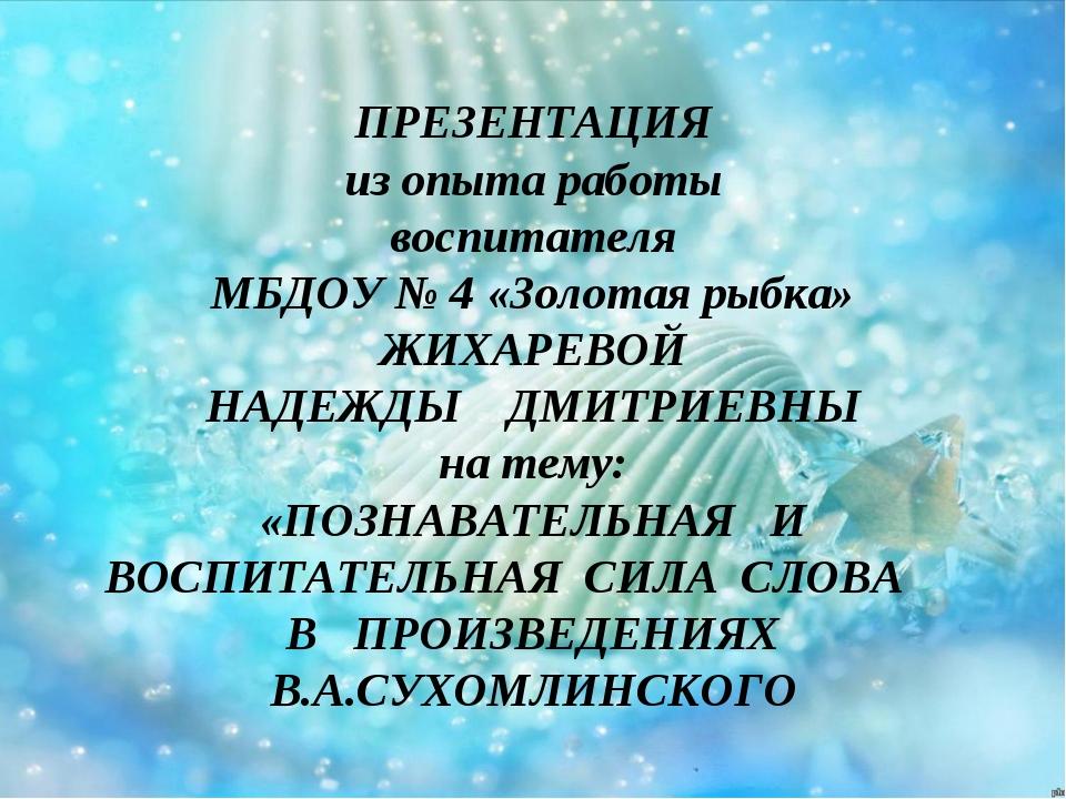 ПРЕЗЕНТАЦИЯ из опыта работы воспитателя МБДОУ № 4 «Золотая рыбка» ЖИХАРЕВОЙ...
