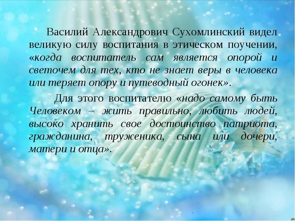 Василий Александрович Сухомлинский видел великую силу воспитания в этическом...