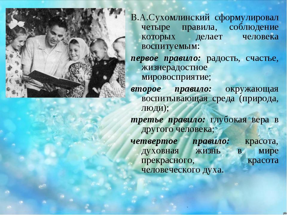 В.А.Сухомлинский сформулировал четыре правила, соблюдение которых делает чело...