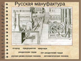 Русская мануфактура предприятие огород квартира ручная ремесленная техника ра