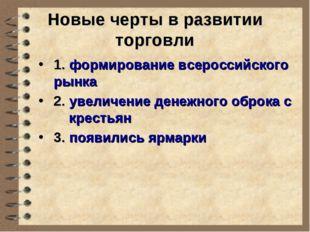 Новые черты в развитии торговли 1. формирование всероссийского рынка 2. увели