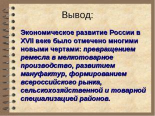Вывод: Экономическое развитие России в XVII веке было отмечено многими новыми