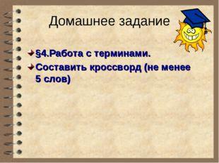 Домашнее задание §4.Работа с терминами. Составить кроссворд (не менее 5 слов)