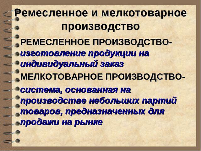 Ремесленное и мелкотоварное производство РЕМЕСЛЕННОЕ ПРОИЗВОДСТВО- изготовлен...