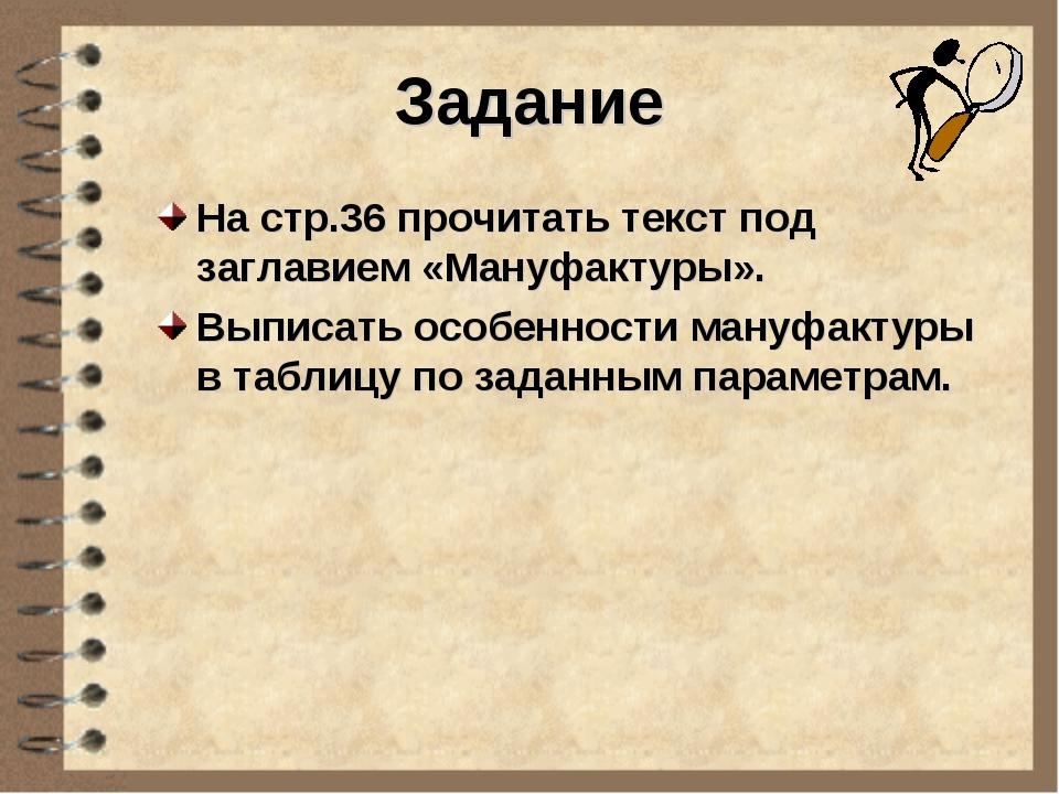 Задание На стр.36 прочитать текст под заглавием «Мануфактуры». Выписать особе...