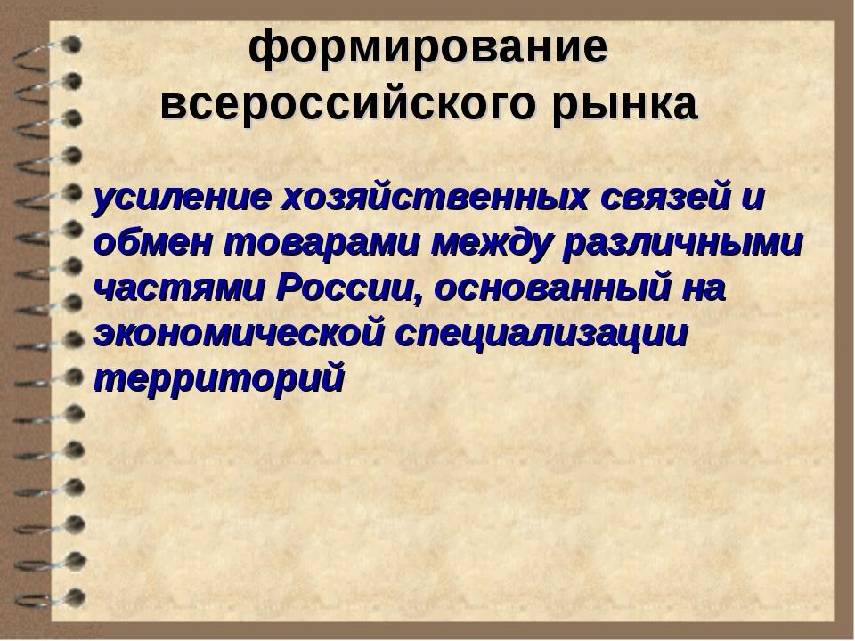формирование всероссийского рынка усиление хозяйственных связей и обмен товар...