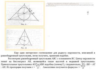 . Пример задачи № 7, как и многие геометрические задачи, можно решить несколь