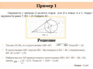 Пример 1 Так как ОА ﬩ ВА, то в треугольнике АВО АВ= =24. Тогда ВА = 24. В тре