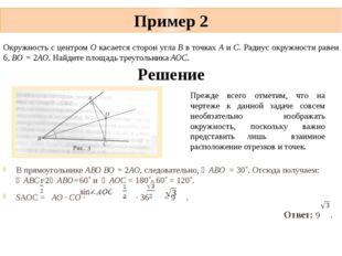 Пример 2 Окружность с центром О касается сторон угла В в точках А и С. Радиус