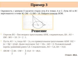 Пример 3 Отрезок ВО – биссектриса треугольника АВМ, следовательно, ВА : АО =