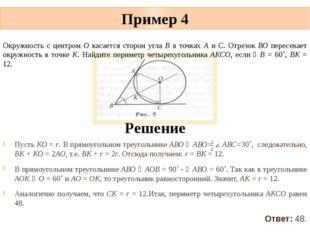 Пример 4 Окружность с центром О касается сторон угла В в точках А и С. Отрезо