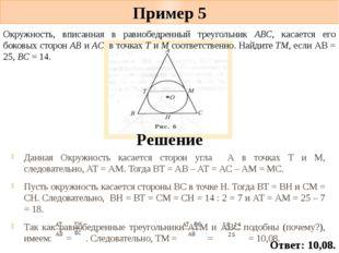 Пример 5 Данная Окружность касается сторон угла А в точках Т и М, следователь