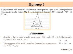 Пример 6 Луч ВМ = биссектриса угла В, значит, АМ : СМ = АВ : СВ = 5 : 3. Пуст