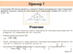 Пример 7 Пусть луч АО пересекает сторону ВС в точке Н, тогда отрезок АН - бис
