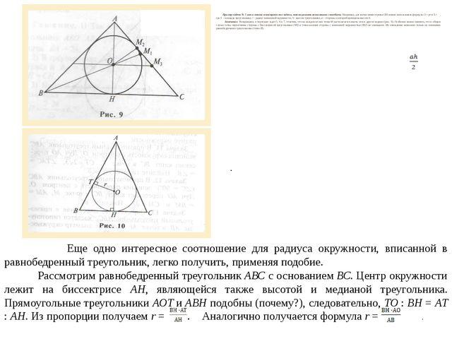 . Пример задачи № 7, как и многие геометрические задачи, можно решить несколь...
