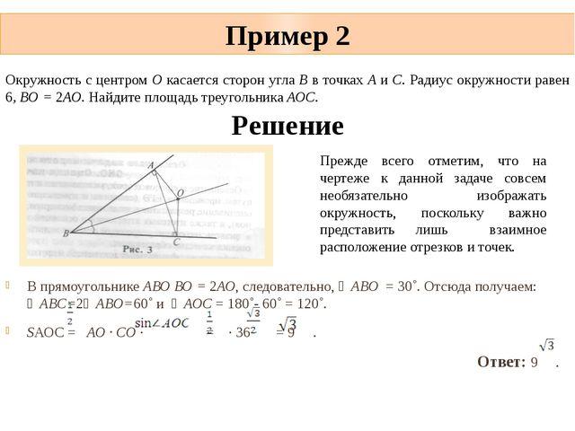 Пример 2 Окружность с центром О касается сторон угла В в точках А и С. Радиус...