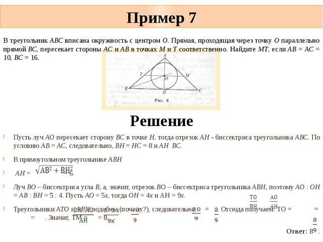 Пример 7 Пусть луч АО пересекает сторону ВС в точке Н, тогда отрезок АН - бис...