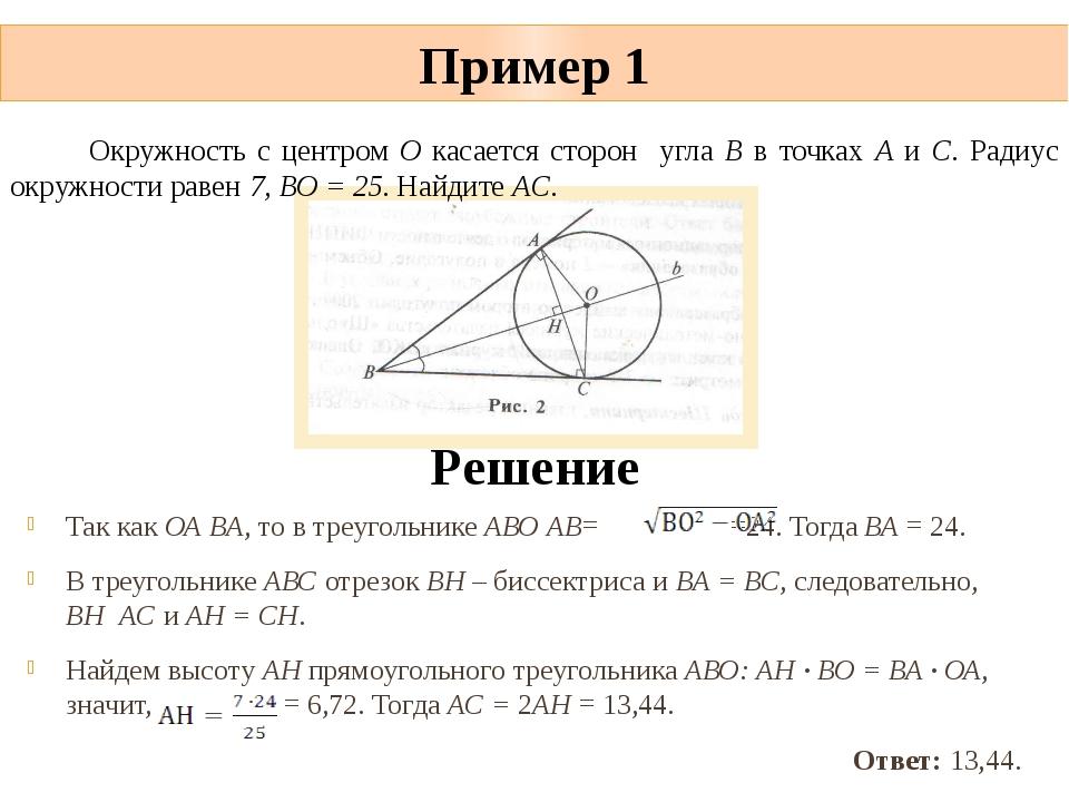 Пример 1 Так как ОА ﬩ ВА, то в треугольнике АВО АВ= =24. Тогда ВА = 24. В тре...