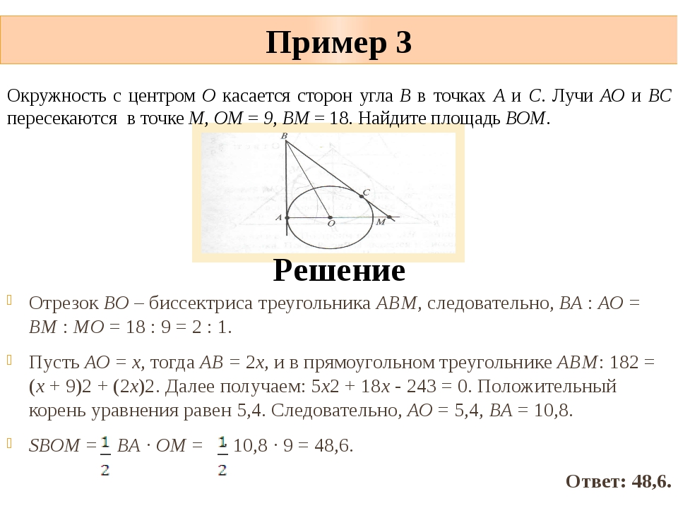 Пример 3 Отрезок ВО – биссектриса треугольника АВМ, следовательно, ВА : АО =...