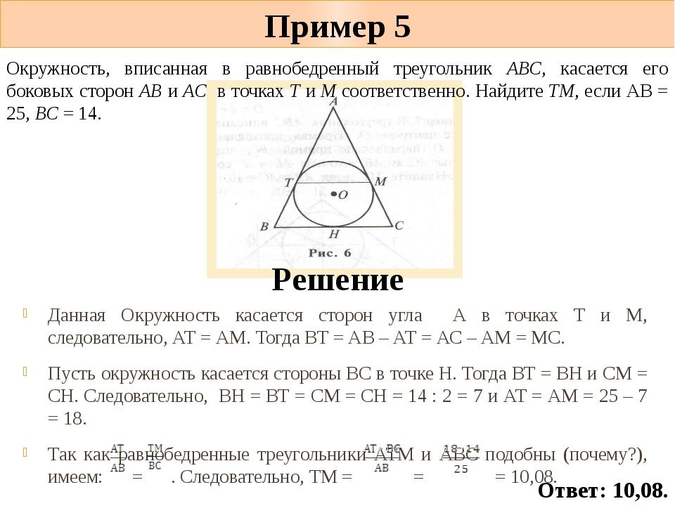 Пример 5 Данная Окружность касается сторон угла А в точках Т и М, следователь...