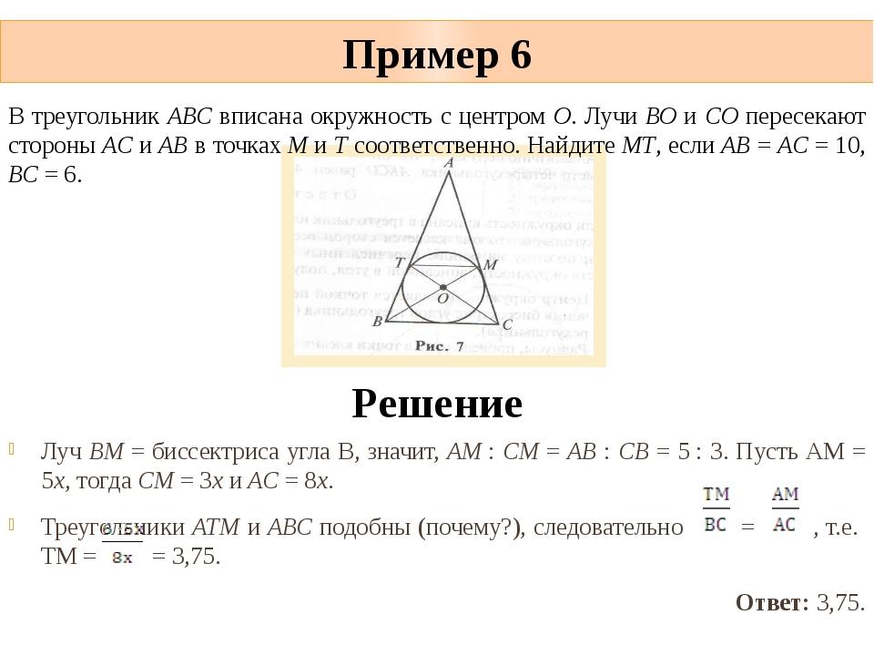 Пример 6 Луч ВМ = биссектриса угла В, значит, АМ : СМ = АВ : СВ = 5 : 3. Пуст...