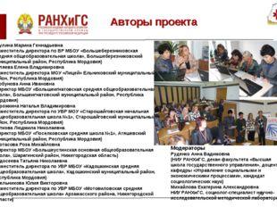 Авторы проекта * Баулина Марина Геннадьевна (Заместитель директора по ВР МБОУ