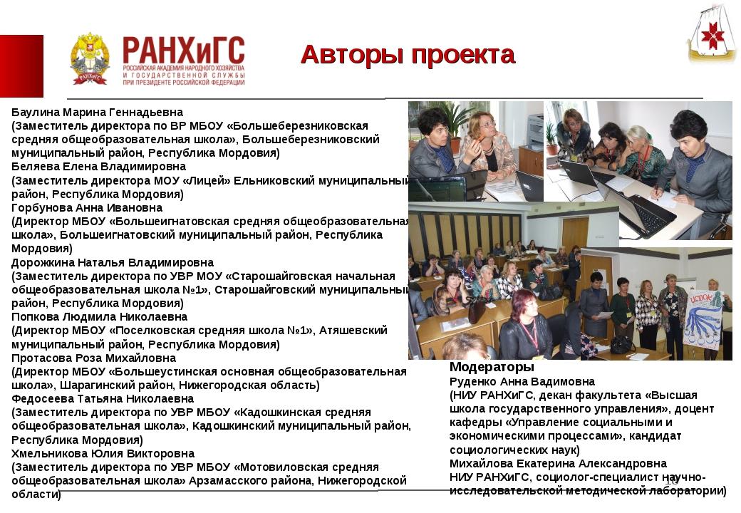 Авторы проекта * Баулина Марина Геннадьевна (Заместитель директора по ВР МБОУ...