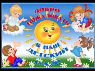 Вас приветствует МКОУ «Староникольская СОШ» структурное подразделение «Детск