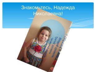 Знакомьтесь, Надежда Николаевна!