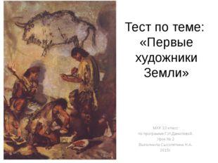 Тест по теме: «Первые художники Земли» МХК 10 класс по программе Г.И.Данилово
