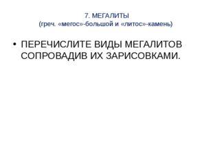 7. МЕГАЛИТЫ (греч. «мегос»-большой и «литос»-камень) ПЕРЕЧИСЛИТЕ ВИДЫ МЕГАЛИТ