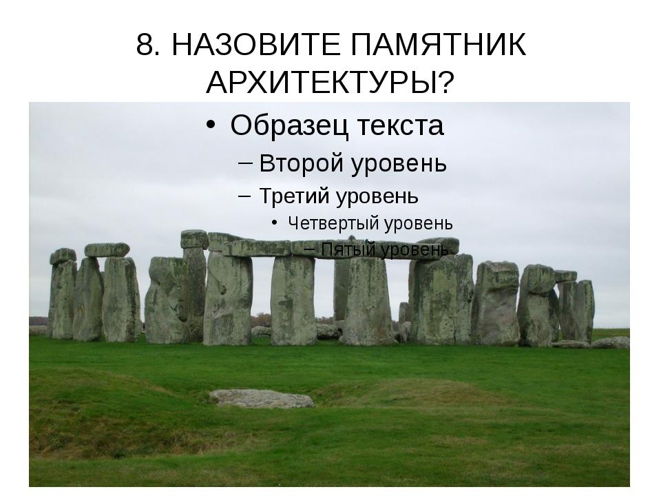 8. НАЗОВИТЕ ПАМЯТНИК АРХИТЕКТУРЫ?