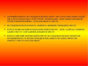 ЗАОЧНЫЙ КОНКУРС ИССЛЕДОВАТЕЛЬСКИХ РАБОТ «НЕТ В РОССИИ СЕМЬИ ТАКОЙ, ГДЕ Б НИ