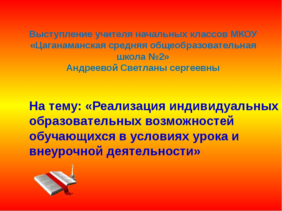 Выступление учителя начальных классов МКОУ «Цаганаманская средняя общеобразов...