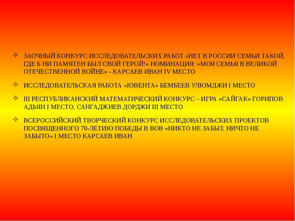 ЗАОЧНЫЙ КОНКУРС ИССЛЕДОВАТЕЛЬСКИХ РАБОТ «НЕТ В РОССИИ СЕМЬИ ТАКОЙ, ГДЕ Б НИ...