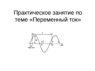 Практическое занятие по теме «Переменный ток»