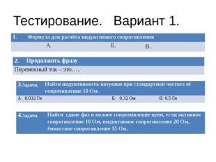 Тестирование. Вариант 1. 1. Формула для расчёта индуктивного сопротивления А.