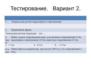 Тестирование. Вариант 2. 1. Формула для расчёта индуктивного сопротивления 2.