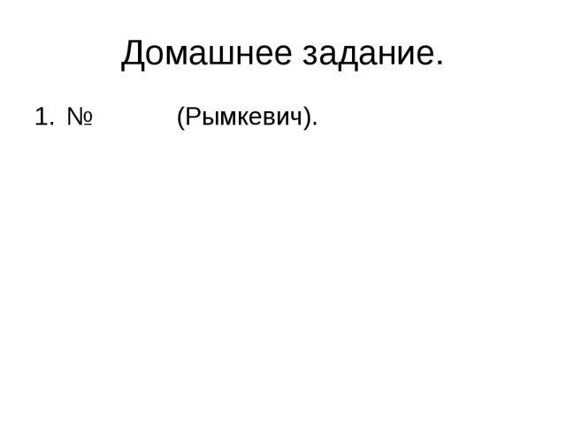 Домашнее задание. № (Рымкевич).