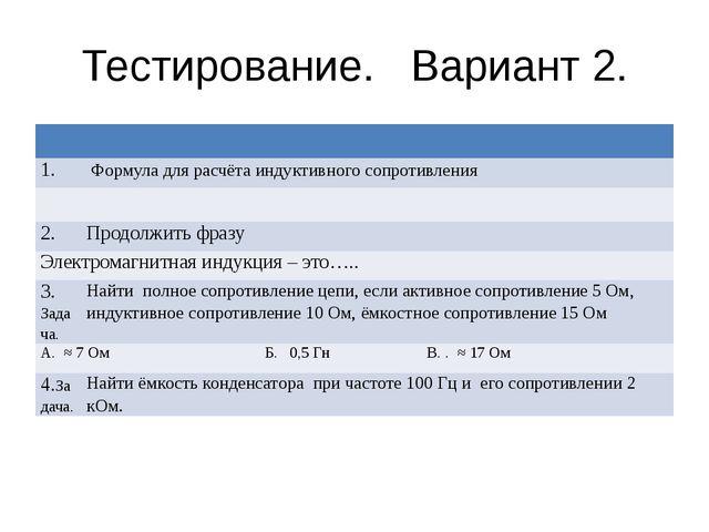 Тестирование. Вариант 2. 1. Формула для расчёта индуктивного сопротивления 2....