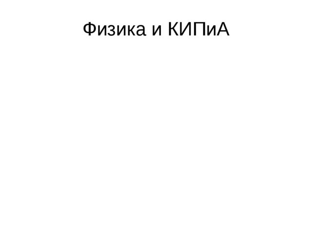 Физика и КИПиА