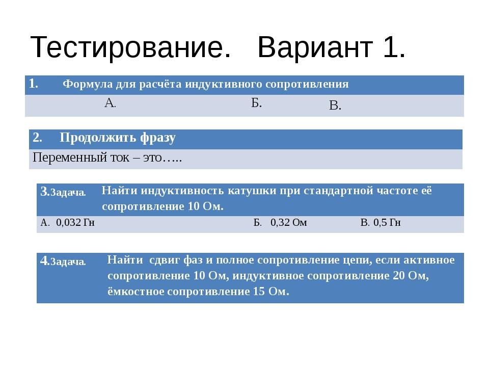 Тестирование. Вариант 1. 1. Формула для расчёта индуктивного сопротивления А....