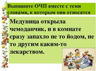 Выпишите ОЧП вместе с теми словами, к которым они относятся Медуница открыла