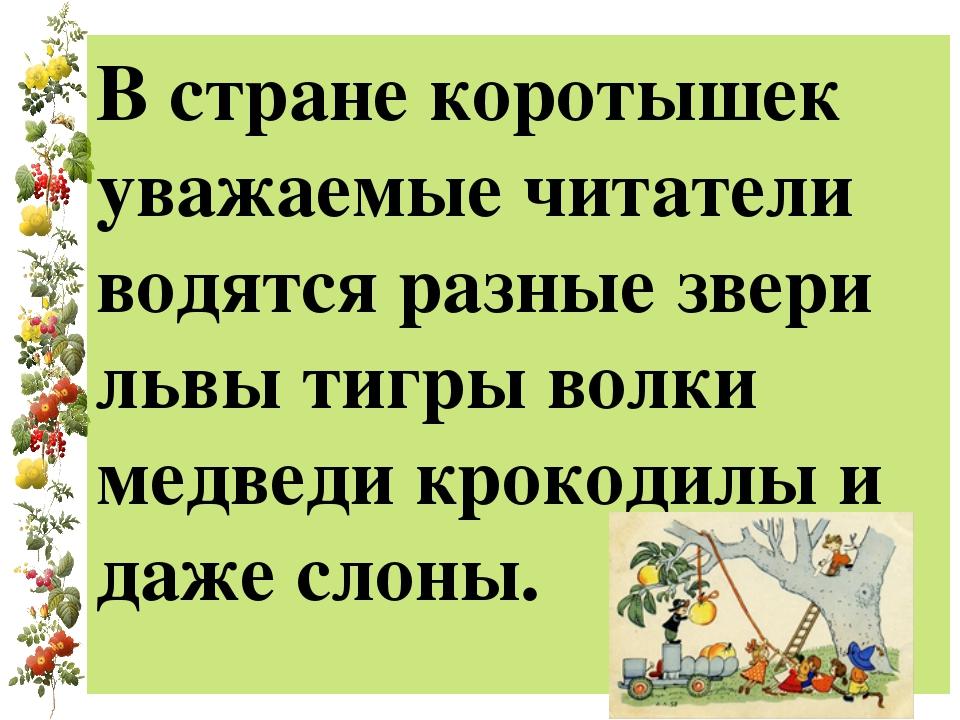 В стране коротышек уважаемые читатели водятся разные звери львы тигры волки м...