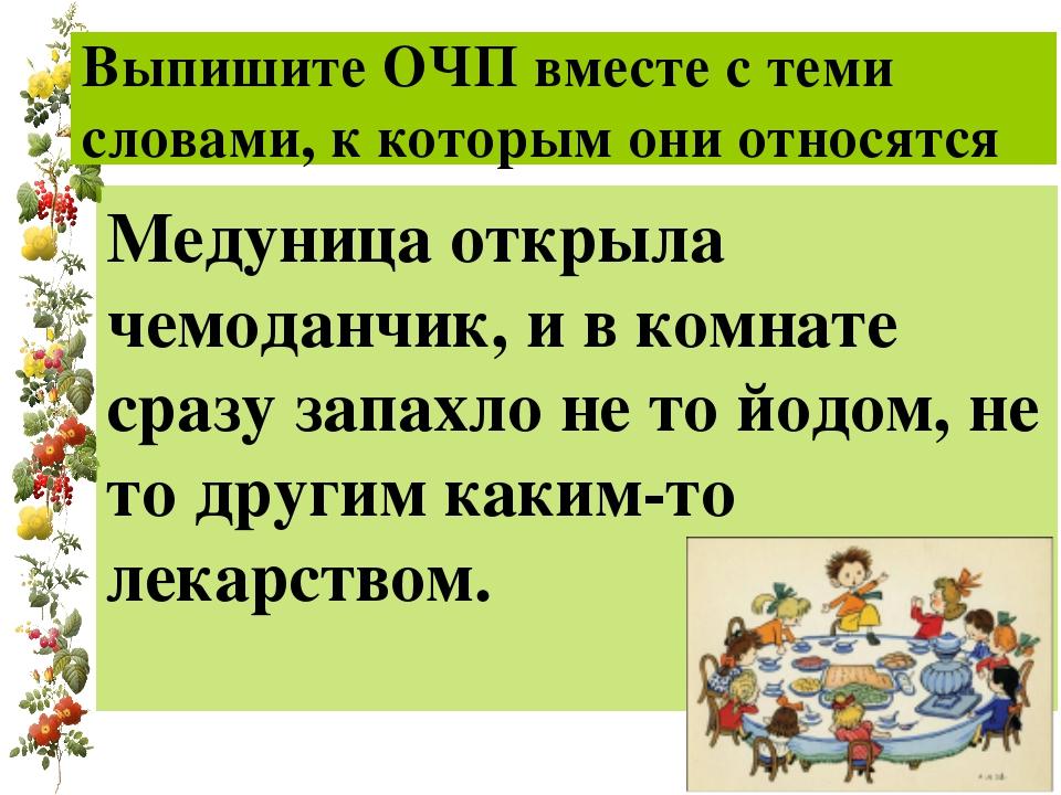 Выпишите ОЧП вместе с теми словами, к которым они относятся Медуница открыла...