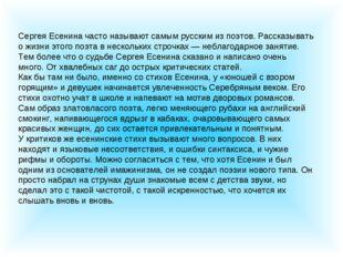 Сергея Есенина часто называют самым русским из поэтов. Рассказывать о жизни э