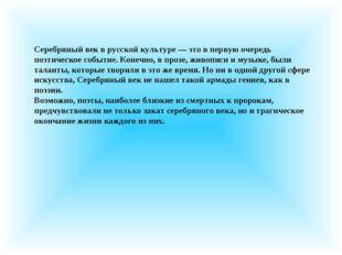 Серебряный век в русской культуре — это в первую очередь поэтическое событие.