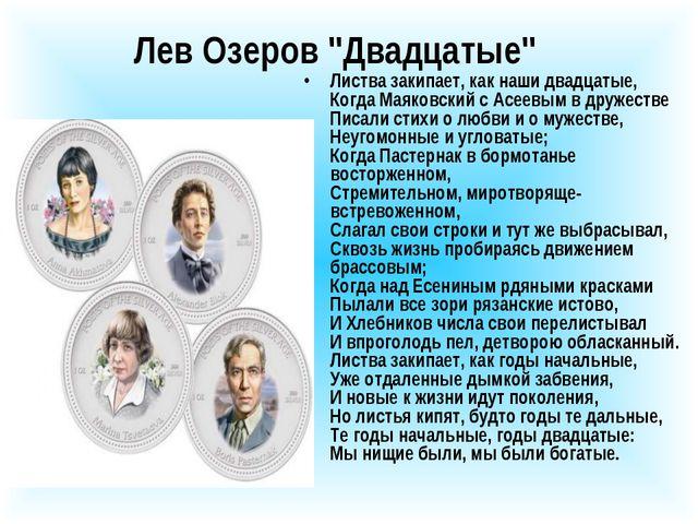 """Лев Озеров """"Двадцатые"""" Листва закипает, как наши двадцатые, Когда Маяковский..."""