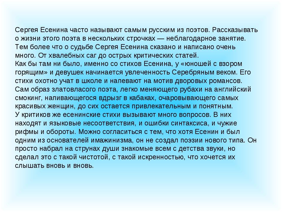 Сергея Есенина часто называют самым русским из поэтов. Рассказывать о жизни э...
