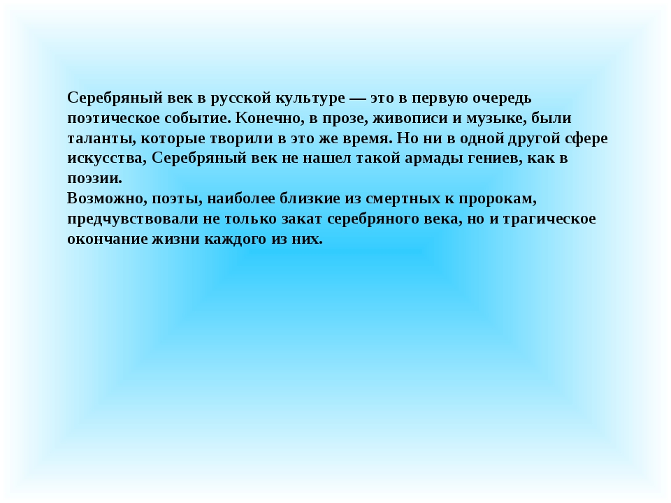 Серебряный век в русской культуре — это в первую очередь поэтическое событие....